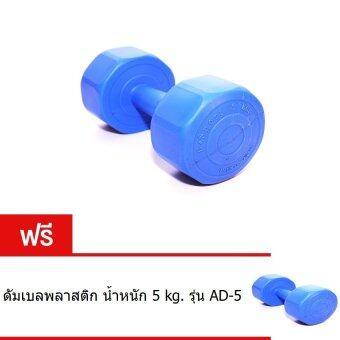 G sport ดัมเบลพลาสติกชนิดเหลี่ยม น้ำหนัก 5 kg. รุ่น LU-5 -สีฟ้า (แถมฟรีG sport ดัมเบลพลาสติกชนิดเหลี่ยม น้ำหนัก 5 kg. รุ่น LU-5 สีฟ้า)