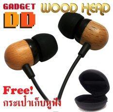 ราคา Gadget Dd Wood Head In Ear หูฟังอินเอียร์บอดี้ไม้ เป็นต้นฉบับ