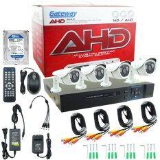 Gateway ชุดกล้องวงจรปิด 4 กล้อง CCTV AHD KIT 1.3 Mp รุ่น867 (White)Free HDD 1.0TB