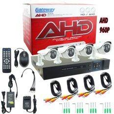 Gateway ชุดกล้องวงจรปิด 4 กล้อง CCTV AHD KIT 960P รุ่น869 (White)