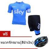Gateway ชุดขี่จักรยาน Sky สีฟ้า ฟรี หมวกจักรยาน สีน้ำเงินจุด ใหม่ล่าสุด