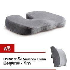 ราคา Getagift เบาะรองนั่ง Memory Foam เพื่อสุขภาพ สีเทา แถมฟรี เบาะรองหลัง Memory Foam เพื่อสุขภาพ สีเทา