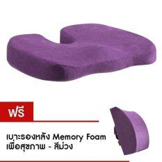 Getagift เบาะรองนั่ง Memory Foam เพื่อสุขภาพ สีม่วง แถมฟรี เบาะรองหลัง Memory Foam เพื่อสุขภาพ สีม่วง ใหม่ล่าสุด