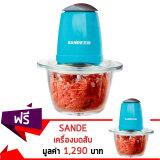 ซื้อ Getzhop เครื่องปั่น บด สับ เครื่องผสมอาหาร Sande 200 W ขนาด 1 2 ลิตร รุ่น Sd Jr02 Blue ซื้อ 1 แถม 1 ใหม่ล่าสุด