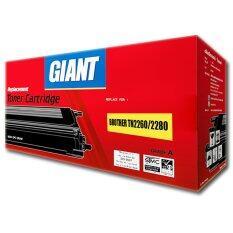 ขาย Giant Brother Fax2840 ตลับหมึกเลเซอร์ Tn2060 Tn2260 Tn2280 Black กรุงเทพมหานคร ถูก