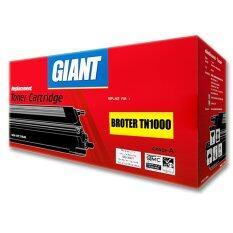Giant Brother TN-1000  ตลับหมึกเลเซอร์