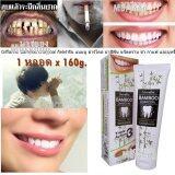 ส่วนลด Giffarine Bamboo Charcoal Triple 3 Action แบมบู ชาโคล์ แอนด์ ชาร์มมิ่ง ยาสีฟัน ฟอกฟันขาว ขจัดคราบ ชา กาแฟ และ บุหรี่ 160G Giffarine ไทย