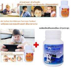 ซื้อ Giffarine Lc Vit A D Contact Junior For Children แอลซี วิต ดี คอนแท็ค อาหารเสริม บำรุงสายตา สำหรับเด็ก วัยเรียน Milk Calcine แคลซีน มิลค์แคลซีน นมอัดเม็ดเสริมแคลเซียม บำรุงกระดูก Giffarine ออนไลน์