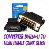 ซื้อ Glink Converter Hdmi F To Dvi M 24 1 แบรนด์ Glink Glink เป็นต้นฉบับ