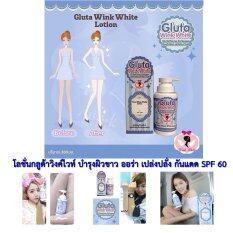 ซื้อ Gluta Wink White Lotion โลชั่นกลูต้าวิงค์ไวท์ บำรุงผิวขาว ออร่า เปล่งปลั่ง กันแดด Spf 50 Pa บรรจุ 500 Ml ถูก ไทย