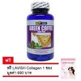 ขาย Gratitude Green Coffee 100 Natural สารสกัดเมล็ดกาแฟเขียว อาหารเสริม ลดน้ำหนัก จาก Usa ขนาดบรรจุ 60 แคปซูล ขวด Free Lavish Collagen Lavish เป็นต้นฉบับ
