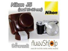 GunEngShop เคสกล้องหนัง Nikon J5 เลนส์ 10-30 mm