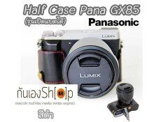 GunEngShop Half Case Pana GX85 รุ่นเปิดแบตได้ ฮาฟเคส Panasonic GX85