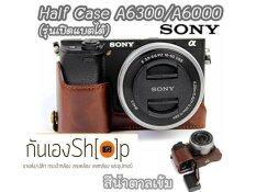 GunEngShop Half Case Sony A63000 A6000 ฮาฟเคสกล้องหนังโซนี่ A6300 A6000 เปิดแบตได้