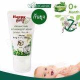 โปรโมชั่น Happy Baby Organic โลชันกันยุง ผิวอ่อนนุ่ม 60 Ml Thailand