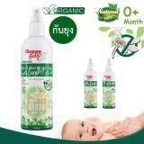 ส่วนลด Happy Baby Organic สเปรย์กันยุงออร์แกนิค อ่อนโยนต่อผิวแพ้ง่าย ขนาด 250Ml แพ็ค 2 ขวด Happy Baby ใน กรุงเทพมหานคร