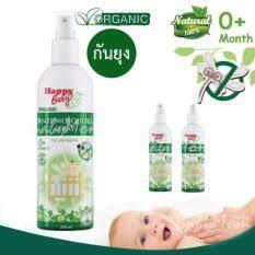 ราคา Happy Baby Organic สเปรย์กันยุงออร์แกนิค อ่อนโยนต่อผิวแพ้ง่าย ขนาด 250Ml แพ็ค 2 ขวด เป็นต้นฉบับ