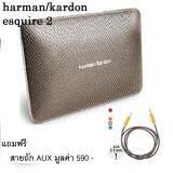ขาย Harman Kardon Esquire 2 Gold รับประกันศูนย์ ฟรี สายถัก Aux มูลค่า 590 บาท ถูก กรุงเทพมหานคร