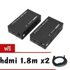 ราคา Hdmi Extender 60M Full Hd 3D ใช้ สาย Lan Cat 5E 6 ฟรี Hdmi 1 8Mx2 มูลค่า 240 Unbranded Generic เป็นต้นฉบับ