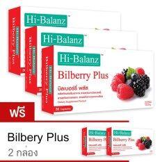 ราคา Hi Balanz Bilberry Plus 30 Cap 3 กล่อง ฟรี 2 กล่อง เป็นต้นฉบับ