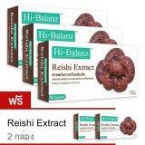 ความคิดเห็น Hi Balanz Reishi Extract 30 Cap ซื้อ 3 กล่อง ฟรี 2 กล่อง
