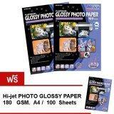 ซื้อ Hi Jet Photo Glossy Paper กระดาษเคลือบพิเศษผิวมันเงา 180 แกรม A4 100 Sheets ซื้อ 2 แถม 1 ใหม่ล่าสุด