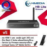 ขาย ซื้อ Himedia H8 Lite Octacore Android Box Tv Media Player 4K Uhd Tv Ram 1 Gb Rom 8 Gb Shop Media Player ใน กรุงเทพมหานคร