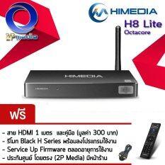 ราคา Himedia H8 Lite Octacore Android Box Tv Media Player 4K Uhd Tv Ram 1 Gb Rom 8 Gb Shop Media Player ใหม่ ถูก
