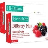 ขาย ซื้อ ออนไลน์ Hibalanz Bilberry ไฮบาลานซ์ สารสกัดจากผลไม้ตระกูลเบอร์รี่ 30เม็ด 2กล่อง