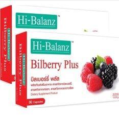 Hibalanz Bilberry ไฮบาลานซ์ สารสกัดจากผลไม้ตระกูลเบอร์รี่ 30เม็ด 2กล่อง ใน ไทย