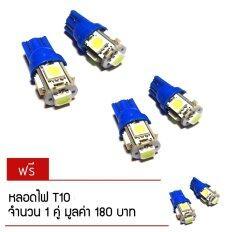 ขาย หลอดไฟหรี่ Smd แท้ ความสว่างสูง ขั้ว T10 2 คู่ สี Ice Blue แถมฟรี 1 คู่ Unbranded Generic เป็นต้นฉบับ