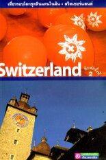 หนังสือชุดดินแดนในฝัน สวิตเซอร์แลนด์ By Atitta Publication.