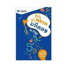 ซื้อ หนังสือ รู้ทัน Math เข้ามหิดลฯ Ondemand Education