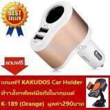 ขาย ซื้อ ออนไลน์ Hoco Car Charger 2In1 หัวชาร์จในรถ 2 Usb เพิ่มช่องจุดบุหรี่ 1 ช่อง รุ่นUc206 สีขาวทอง แถมฟรี Kakudos Car Holder ขาตั้งมือถือในรถยนต์ รุ่น K 189 Orange
