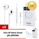 ขาย Hoco M1 Stereo Sound Small Talk หูฟัง หูฟังไอโฟน สมอลทอร์ค ซื้อ 1 แถม 1 ถูก ใน ไทย