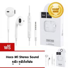 ขาย Hoco M1 Stereo Sound Small Talk หูฟัง หูฟังไอโฟน สมอลทอร์ค ซื้อ 1 แถม 1