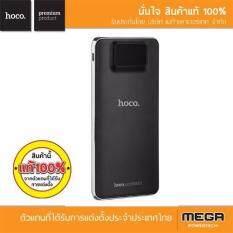 ซื้อ Hoco Upb05 Power Bank 10000 Mah Black ถูก Thailand