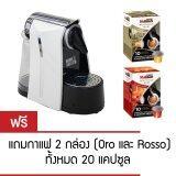 ขาย Home Barista เครื่องทำกาแฟแคปซูล รุ่น Intensa สีขาว ฟรี กาแฟแคปซูล Caffe Molinari 20 ชิ้น ถูก