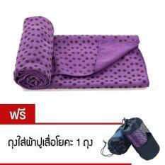 ซื้อ Homefittools ผ้ารองโยคะ ขนาด 183 63 สีม่วง แถมฟรีถุงใส้ผ้า