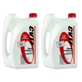 HONDA น้ำมันเกียร์ C.V.T. สำหรับรถฮอนด้า CVTF 3.5 ลิตร (2 แกลลอน)