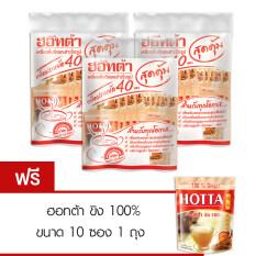 ราคา Hotta ฮอทต้า ขิง 100 แพ็คประหยัด ขนาด 40 ซอง 3 แพ็ค ฟรี ขนาด 10 ซอง เป็นต้นฉบับ Hotta