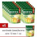 ส่วนลด Hotta ฮอทต้าพลัส ขิงผงผสมใยอาหาร 4 000 มิลลิกรัม ขนาด 10 ซอง 12 ถุง ฟรี ขนาด 10 ซอง 1 ถุง Hotta