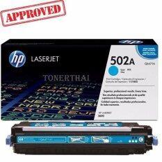ขาย Hp 502A Q6471A Cyan ใช้กับเครื่องรุ่น Laserjet 3600 หมึกแท้ รับประกันศูนย์