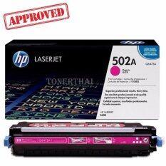 ราคา ราคาถูกที่สุด Hp 502A Q6473A Magenta ใช้กับเครื่องรุ่น Laserjet 3600 หมึกแท้ รับประกันศูนย์