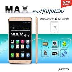HTD MAX จอ6นิ้วQuad-Core 1GB  / 8GB (สีทอง)
