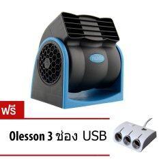 ราคา Mitchell พัดลมใช้ในรถยนต์ ระบบล้อคู่ Vehicle Fan รุ่น Hx T301 สีดำ สีน้ำเงิน แถมฟรี Olesson เพิ่มช่องที่จุดบุหรี่ 3 ช่อง สีขาว Ibettalet