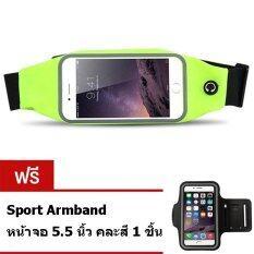 ทบทวน I Cheap Sport Pouch Belt กระเป๋ากีฬาแบบคาดเอว หน้าจอ 5 5 นิ้ว สีเขียว แถมฟรี Sport Armband หน้าจอ 5 5 นิ้ว 1 ชิ้น คละสี