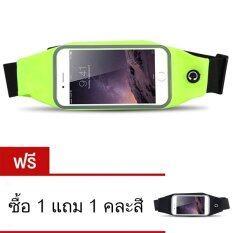 โปรโมชั่น I Cheap Sport Pouch Belt กระเป๋ากีฬาแบบคาดเอวใส่โทรศัพท์มือถือกันน้ำได้ หน้าจอ 5 5 นิ้ว สีเขียว ซื้อ 1 แถมฟรี 1 ชิ้น คละสี ถูก