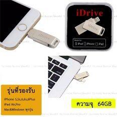 i-Drive 2016 (64GB) แฟลชไดร์ต่อกับ iPhone,iPad,iPod ใช้ร่วมกับ Windows ใหม่ล่าสุด