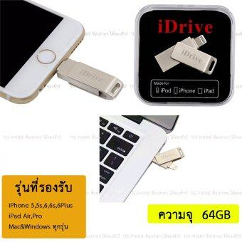 i-Drive 2016 (64GB) แฟลชไดร์ต่อกับ iPhoneiPadiPod ใช้ร่วมกับ Windows ใหม่ล่าสุด